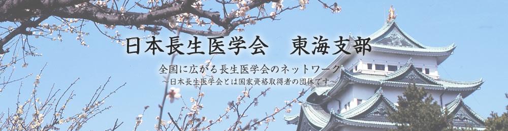 日本長生医学会|東海支部サイト